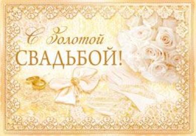 Картинки поздравления с золотой свадьбой